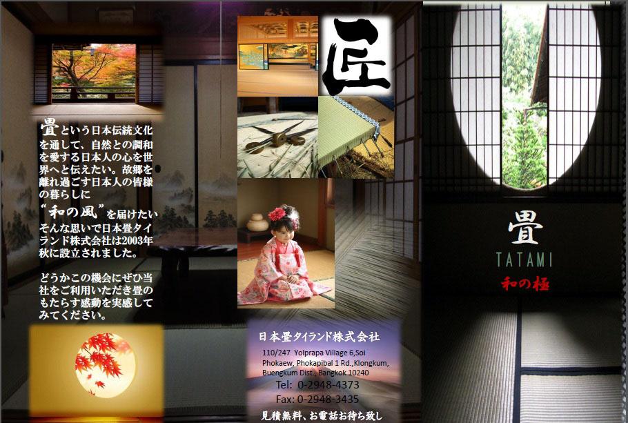 brochure tatami